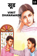 Vinit Rajaram Dhanawade यांनी मराठीत सूड ... (भाग १३)