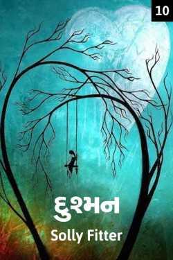 Dushman - 10 by solly fitter in Gujarati