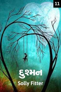 Dushman - 11 by solly fitter in Gujarati