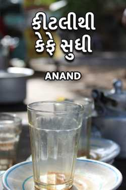 Kitlithi Cafe sudhi - 1 by Anand in Gujarati