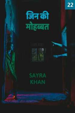 jin ki Mohbbat - 22 - Last part by Sayra Ishak Khan in Hindi