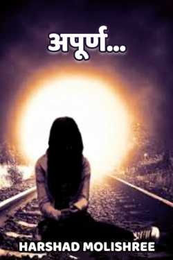अपूर्ण... by Harshad Molishree in :language