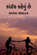 Afzal Malla દ્વારા કાંઈક કહેવું છે. ગુજરાતીમાં