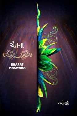 Chetna by Bharat Makwana in Gujarati