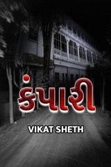 કંપારી by VIKAT SHETH in Gujarati