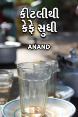 કીટલીથી કેફે સુધી... by Anand in Gujarati