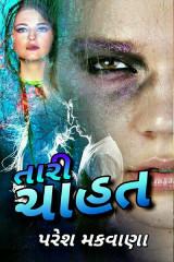તારી ચાહત by Paresh Makwana in Gujarati