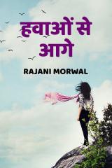 हवाओं से आगे by Rajani Morwal in Hindi