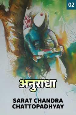 Anuradha - 2 by Sarat Chandra Chattopadhyay in Hindi