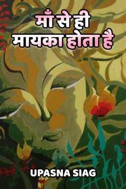 Maa se hi mayka hota hai by Upasna Siag in Hindi