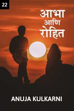 Aabha ani Rohit.. - 22 by Anuja Kulkarni in Marathi