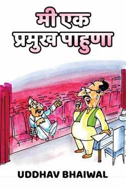 Me aek pramukh pahuna by Uddhav Bhaiwal in Marathi