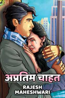 Aprtim Chahat by Rajesh Maheshwari in Hindi