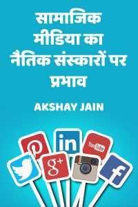 सामाजिक मीडिया का नैतिक संस्कारों पर प्रभाव