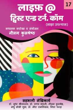 Life @ Twist and Turn .com - 17 by Neelam Kulshreshtha in Hindi