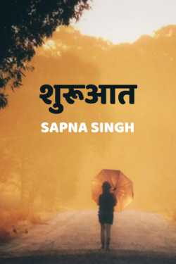 Sharuaat by Sapna Singh in Hindi