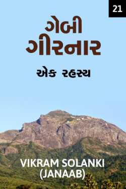 GEBI GIRNAR - RAHASYAMAY STORY - 21 by VIKRAM SOLANKI JANAAB in Gujarati