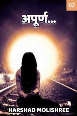 Apurn - 2 by Harshad Molishree in Marathi