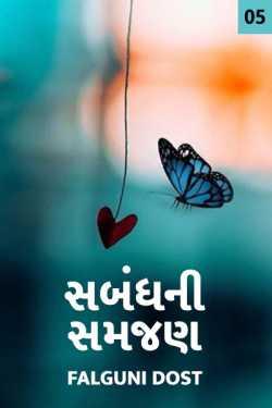 Sambandhni samjan - 5 by Falguni Dost in Gujarati