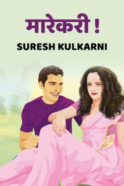 Marekri by suresh kulkarni in Marathi