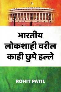 भारतीय लोकशाही वरील काही छुपे हल्ले