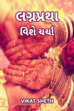 Lagnpratha vishe charcha by VIKAT SHETH in Gujarati