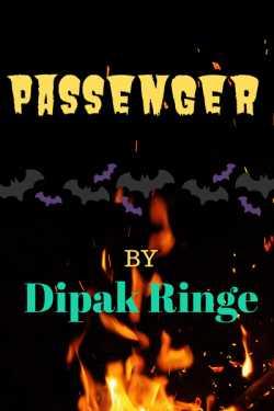Passenger by Dipak Ringe ।बोलका स्पर्श। in Marathi
