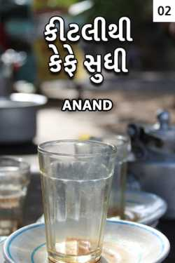 Kitlithi cafe sudhi - 2 by Anand in Gujarati