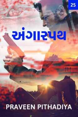 Angarpath. - 25 by Praveen Pithadiya in Gujarati