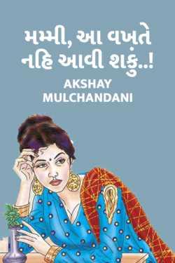 mammy, aa vakhate nahi aavi shaku by Akshay Mulchandani in Gujarati