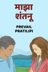 माझा शंतनु by Prevail_Artist in Marathi