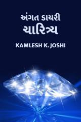 અંગત ડાયરી by Kamlesh K Joshi in Gujarati