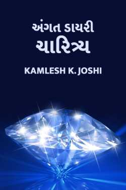 અંગત ડાયરી by Kamlesh K Joshi in :language