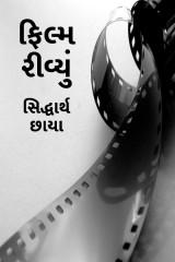 ફિલ્મ રીવ્યું - સિદ્ધાર્થ છાયા by Siddharth Chhaya in Gujarati