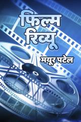 फिल्म रिव्यू - मयूर पटेल द्वारा  Mayur Patel in Hindi