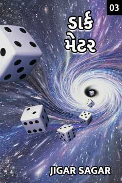 Dark Matter - 3 - Last Part by Jigar Sagar in Gujarati