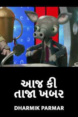 aaj ki taja khabar by Dharmik Parmar in Gujarati