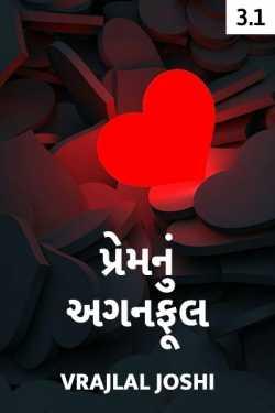 Premnu Aganphool - 3 - 1 by Vrajlal Joshi in Gujarati