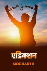 एडिक्शन द्वारा Siddharth in Marathi