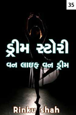 Dream story one life one dream - 35 by Rinku shah in Gujarati