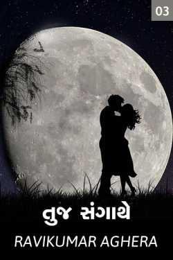 Tujh Sangathe... - 3 by RaviKumar Aghera in Gujarati