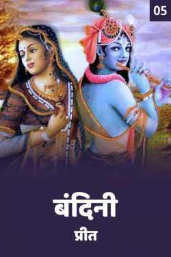 Bandini - 5 by प्रीत in Marathi