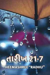 તારીખ 21 7 ( પેહલી મુલાકાત )