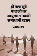 ही पाच सूत्रे पाळली तर आयुष्यात नक्की समाधानी रहाल by Vaibhav Karande in Marathi