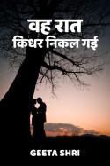 Geeta Shri द्वारा लिखित  वह रात किधर निकल गई बुक Hindi में प्रकाशित