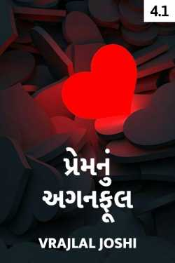 Premnu Aganphool - 4 - 1 by Vrajlal Joshi in Gujarati