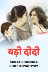 बड़ी दीदी द्वारा  Sarat Chandra Chattopadhyay in Hindi