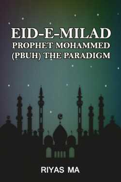 Eid-e-Milad:prophet Mohammed  (PBUH) the paradigm  by Riyas MA in English