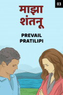माझा शंतनु भाग ३ by Prevail_Artist in Marathi