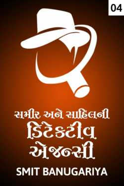Samir and sahil's ditective agency - 4 by Smit Banugariya in Gujarati